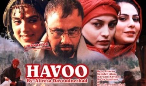 Movie Night : screening Havoo
