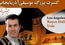 Rahim Shahryari: Azerbaijani Iranian Music Concert