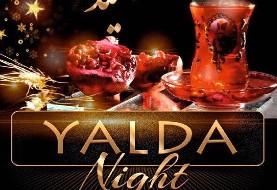 جشن شب یلدا به صرف میوه، شیرینی و آجیل