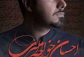 Ehsan Khaje Amiri Live in Montreal