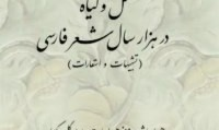 Bahram Grami: Plants and Flowers in Persian Poetry