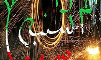 جشن چهارشنبه سوري