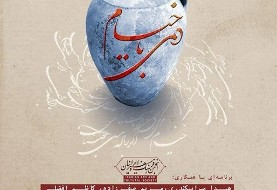 Iranian Art and Culture Society Meeting