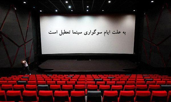 سینماهای سراسر کشور روز جمعه در سالروز شهادت امام باقر تعطیل است