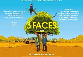 Screening of Jafar Panahi's ۳ Faces, Winner of Cannes Award