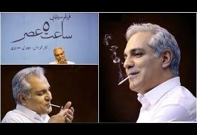 بدون تعارف با مهران مدیری: دستمزدم دویست میلیارد است! حاشیه سیگار کشیدن مدیری