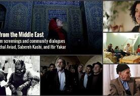 قصههایی از خاورمیانه: سه فیلمساز مستند