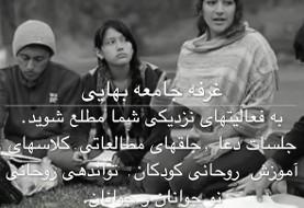 غرفه جامعه بهايی جشن مهرگان