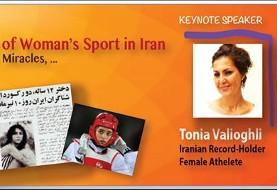 Tonia Valioghli: Iran Women Sport's Backstage