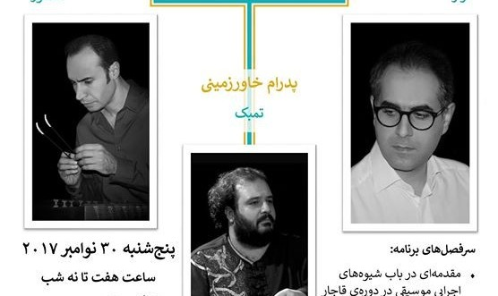 Small Concert and Talk: The Aesthetics of Iranian Music