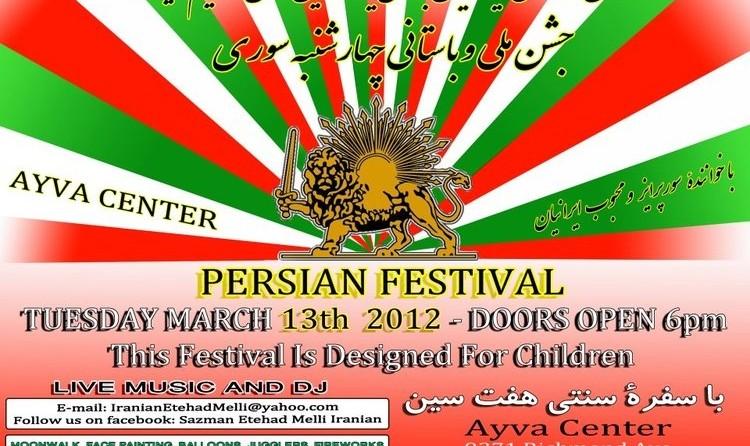 جشن ملی و باستانی چهارشنبه سوری