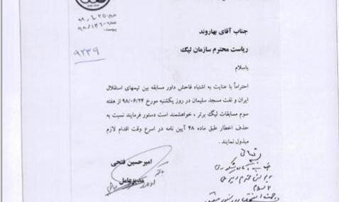 تصویری از نامه عجیب مدیرعامل استقلال برای بخشش کارت زرد فرشید اسماعیلی