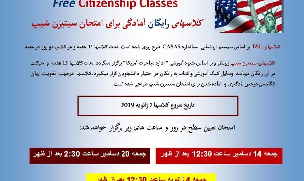 Free ESL & Citizenship classes in Sherman Oaks and Santa Monica