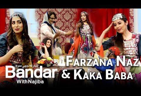ویدئو: بانوان افغان جشن عید فطر را با لباس های رنگی سنتی برگزار کردند