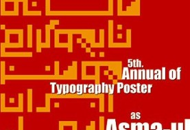 ۵th. Annual  International of Typography  Poster as Asma_ul Husna