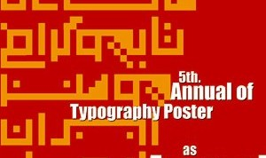 5th. Annual  International of Typography  Poster as Asma_ul Husna