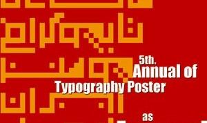 پنجمین نمایشگاه سالانه پوستر اسماء الحسنى