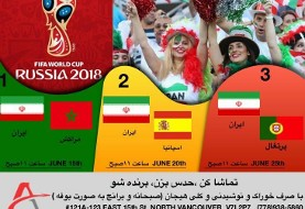 World Cup Viewing Party with Breakfast: Morocco vs Iran