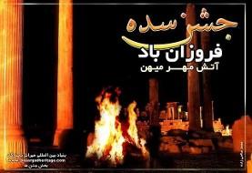 Sadeh Celebration: Perdian Midwinter Feast