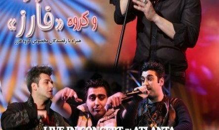کنسرت منصور و فارز در آتلانتا