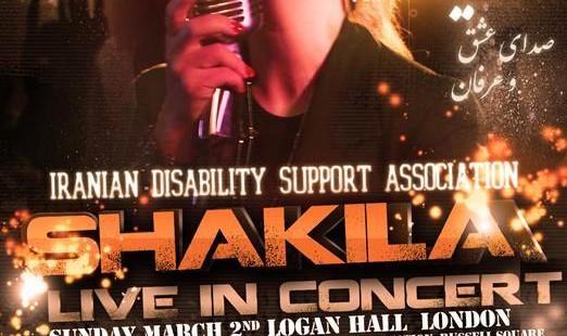 کنسرت بزرگ شکیلا: انجمن حمایت از معلولین ایرانی در بریتانیا تقدیم میکند