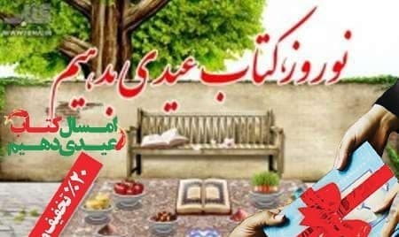 """""""Give the Gift of Books"""" for Norooz, Trending in Iran"""