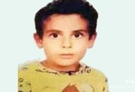 اولین تصویر از امیرعلی ۷ ساله که جسدش را در اطراف فرودگاه آبادان سوزاندند!