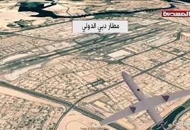 ارتش یمن: «دبی» دیگر امن نیست! حمله پهپادی انصارالله یمن به فرودگاه دبی
