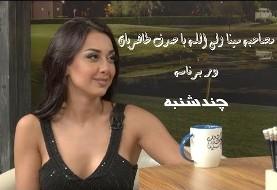 ویدیوی ۲ مصاحبه جنجالی صدف طاهریان پس از کشف حجاب