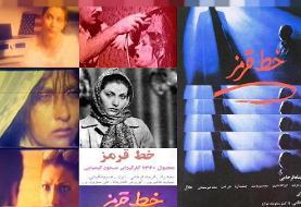 «خط قرمز» مسعود کیمیایی به خانه سینما می آید