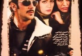 MIT Persian Movie Night: