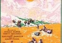 فیلمی زیبا از مریان کوپر در باره کوچ بختیاری ها