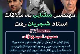 شجریان راست میگوید یا احمدی نژاد ؟ ماجرای دیدار مشایی با شجریان چه بوده؟