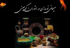 A Persian Gala with Amirchamp, Parviz and Mehdi
