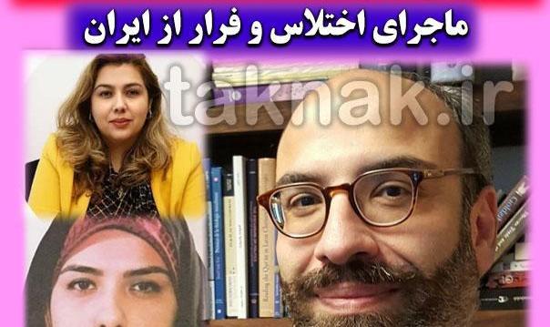 مرجان شیخ الاسلامی اولین زن بزرگ اختلاس گر تاریخ ایران کجاست؟