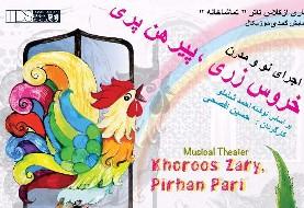 نمایش موزیکال «خروس زری، پیرهن پری» براساس نوشته احمد شاملو