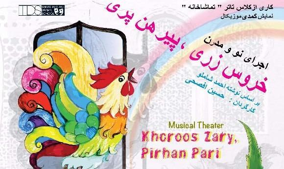 Khoroos Zari Pirhan Pari, Persian Musical Play by Hossein Afsahi based on Ahmad Shamloo story