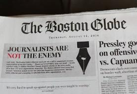 در پی اقدام هماهنگ ۴۰۰ رسانه آمریکایی در محکومیت «جنگ کثیف» ترامپ علیه مطبوعات دفتر روزنامه بوستون گلوب تهدید به بمبگذاری شد
