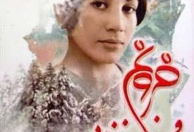 Celebration of the Life & Poetry of Forough Farrokhzad