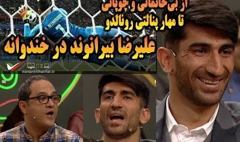 From homeless days to stopping Ronaldo: The story of Iran's ...