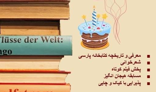 جشن سالگرد تاسیس کتابخانه ی پارسی کلگری