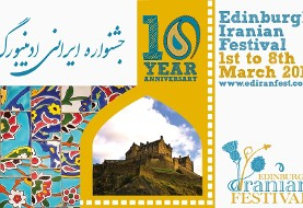 ۱۰th Annual Edinburgh Iranian Festival