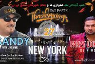 پارتی و کنسرت شاد با سندی در شب عید شکرگزاری همراه با ایرانیان