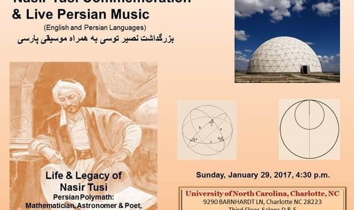 بزرگداشت زندگی و نبوغ نصیر طوسی به همراه موسیقی پارسی
