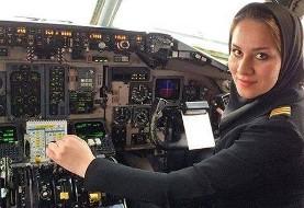 مدیرعامل ایران ایر: ۵۰ خلبان زن در نوبت استخدام هستند