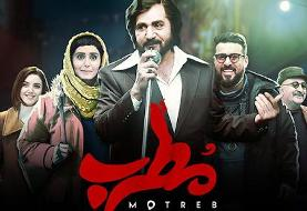 Motreb: Best Selling Persian Comedy, Movie Screening Feat. Parviz Parastui, Elnaz Shakerdust