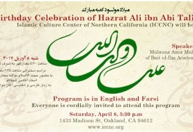 Birthday Celebration of Imam Ali with Speaker Mulauna Amir Mukhtar Faezi
