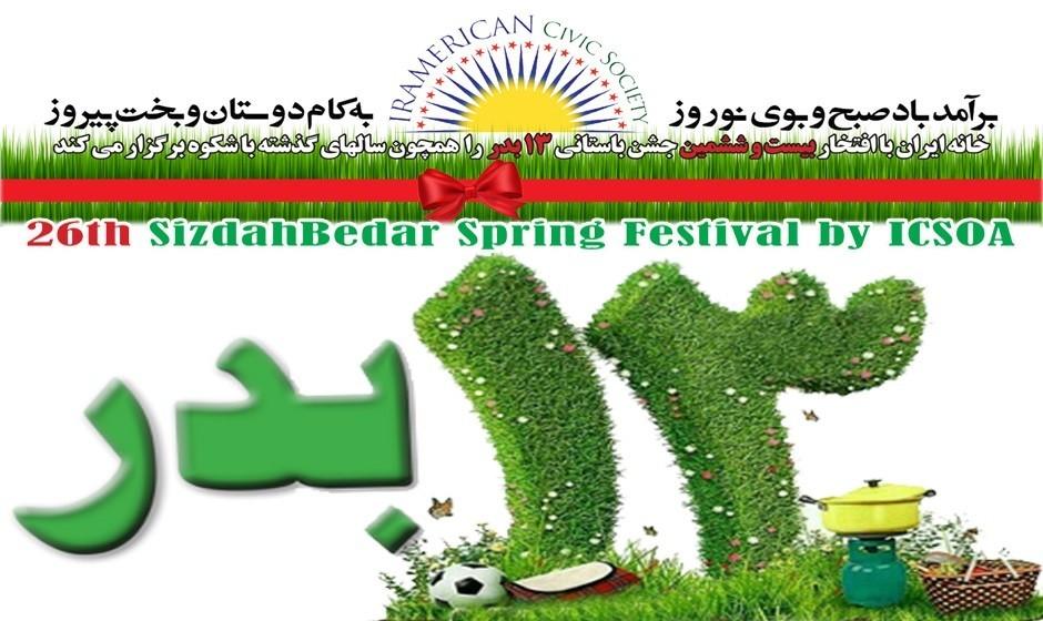 Sizdah Bedar Persian Spring Festival for Washington DC, Maryland and Virginia
