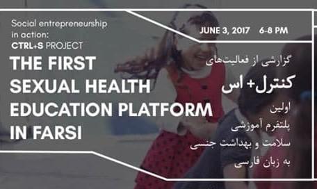 پلتفرم سلامت و آموزش بهداشت جنسی به زبان فارسی
