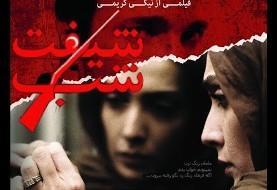 Shift Shab film screening (NIGHT SHIFT) with Niki Karimi on Red Carpet Opening Night